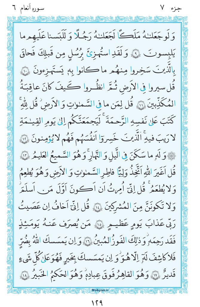 قرآن  مرکز طبع و نشر قرآن کریم صفحه 129