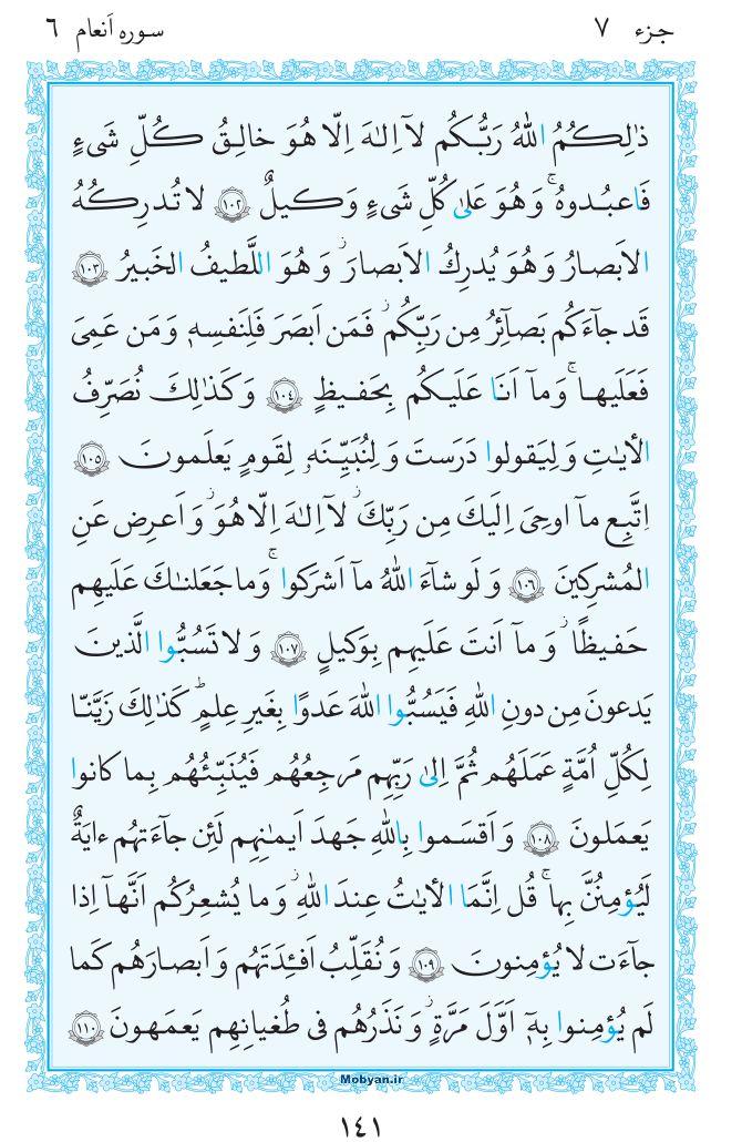 قرآن  مرکز طبع و نشر قرآن کریم صفحه 141