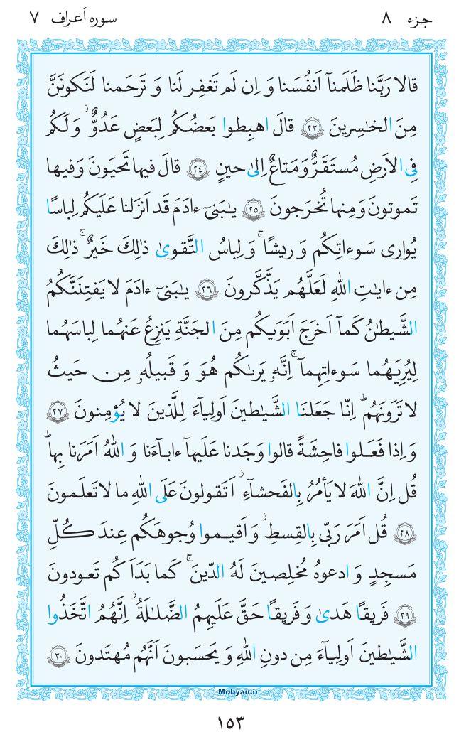 قرآن  مرکز طبع و نشر قرآن کریم صفحه 153