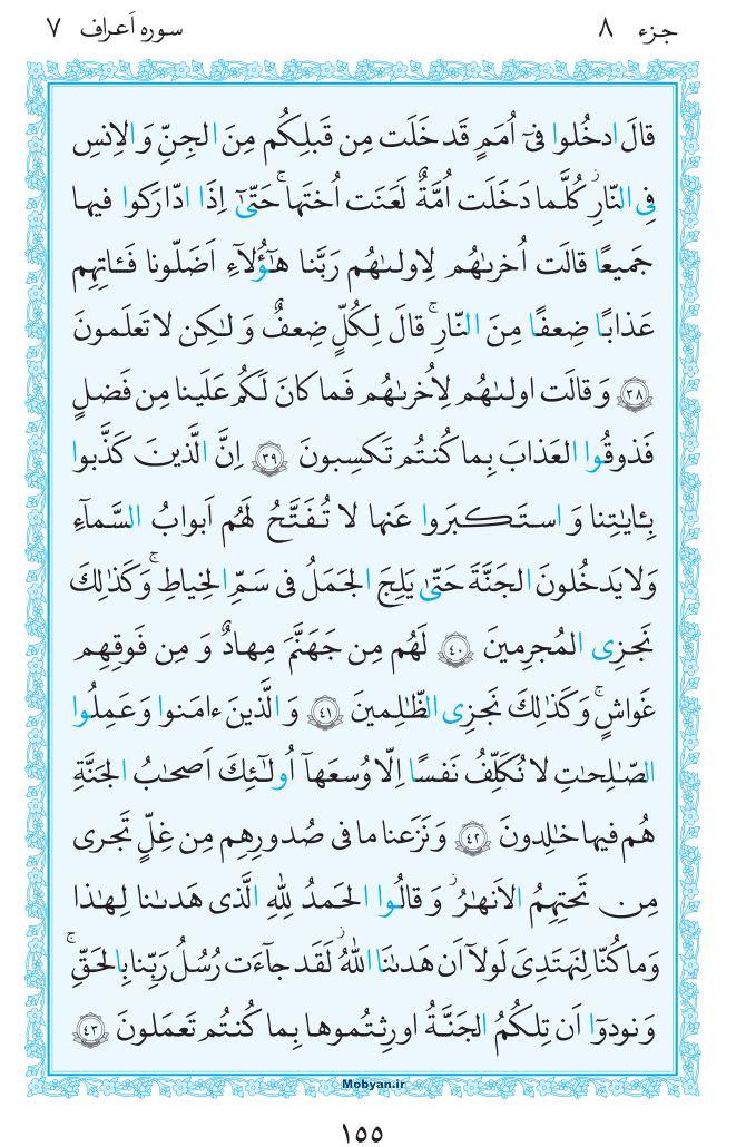 قرآن  مرکز طبع و نشر قرآن کریم صفحه 155