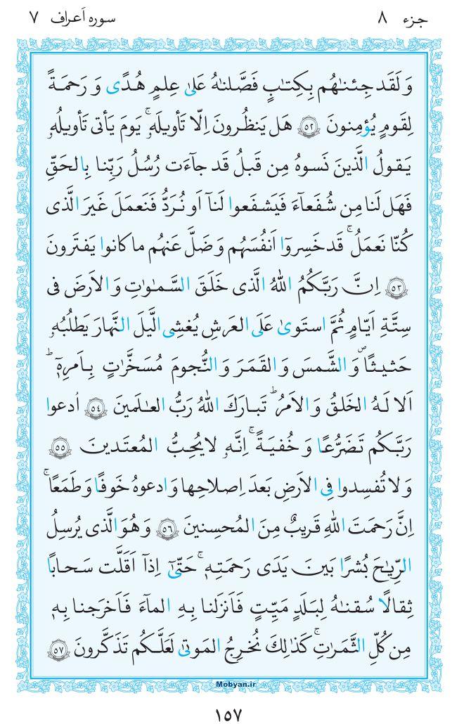 قرآن  مرکز طبع و نشر قرآن کریم صفحه 157