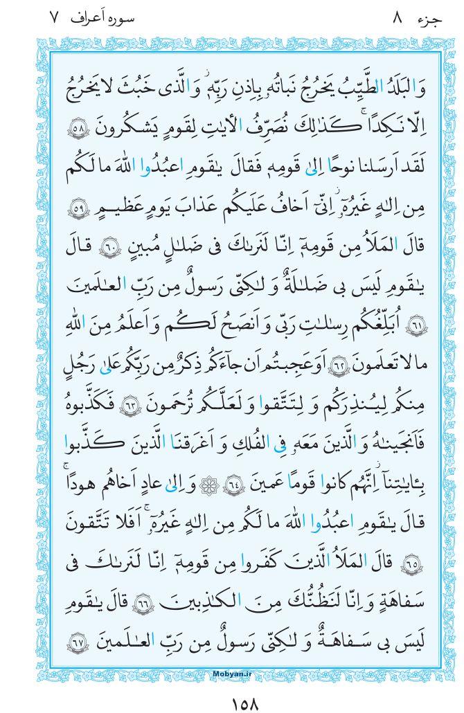 قرآن  مرکز طبع و نشر قرآن کریم صفحه 158