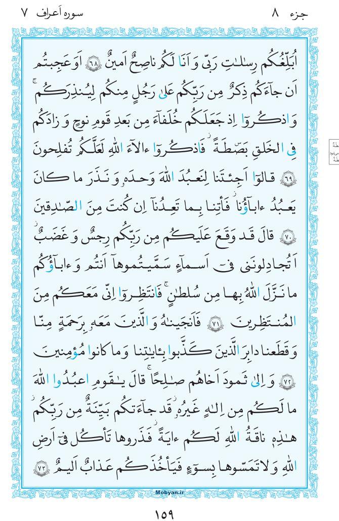 قرآن  مرکز طبع و نشر قرآن کریم صفحه 159