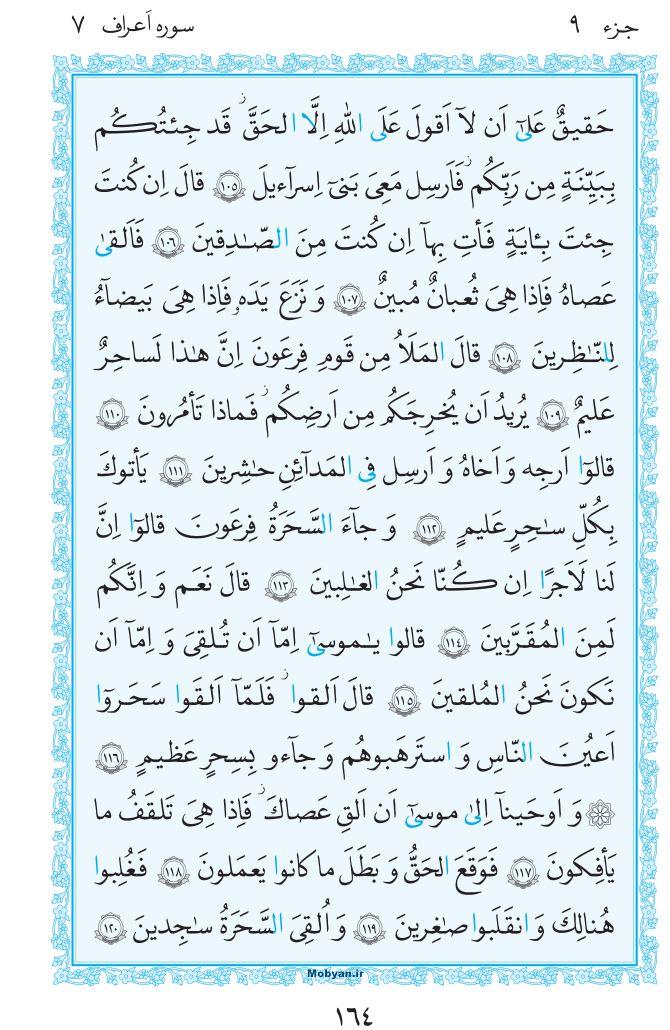 قرآن  مرکز طبع و نشر قرآن کریم صفحه 164