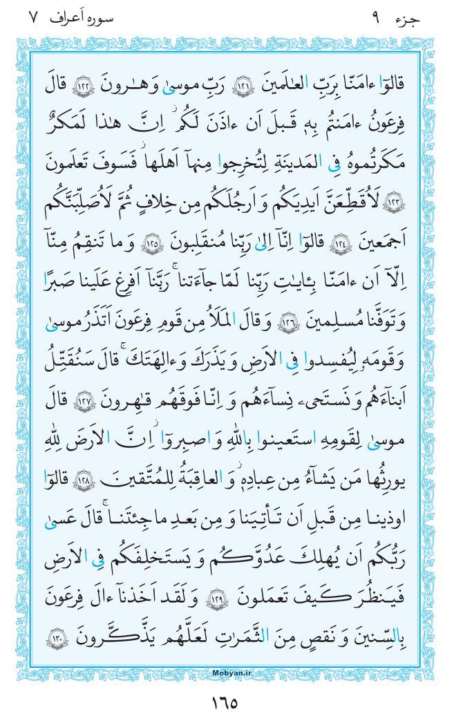 قرآن  مرکز طبع و نشر قرآن کریم صفحه 165