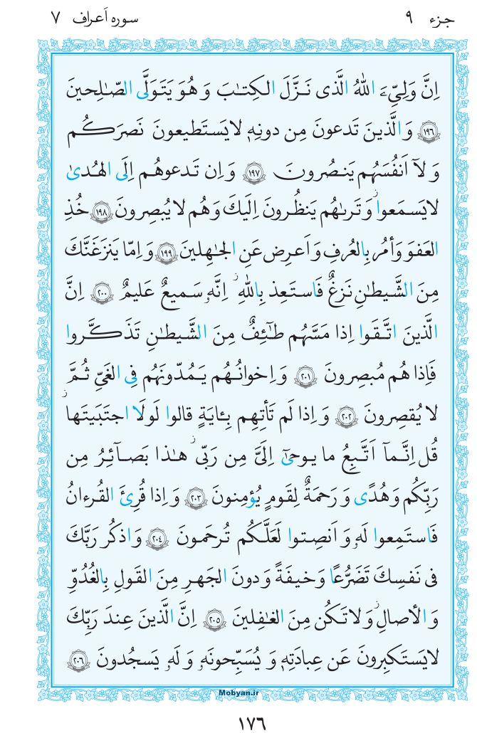 قرآن  مرکز طبع و نشر قرآن کریم صفحه 176
