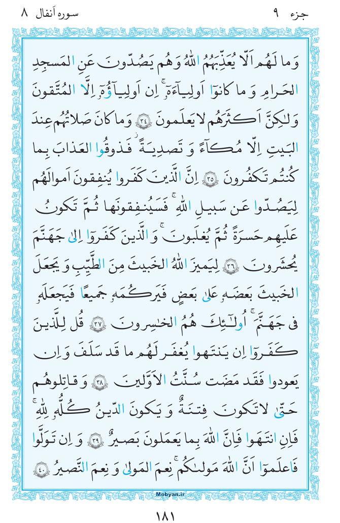 قرآن  مرکز طبع و نشر قرآن کریم صفحه 181