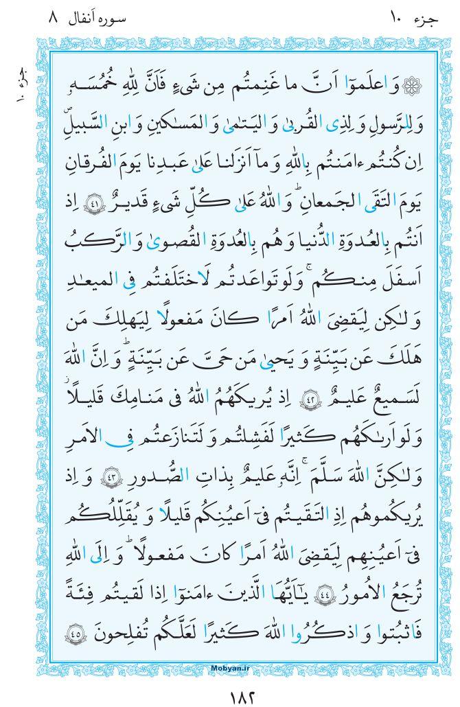 قرآن  مرکز طبع و نشر قرآن کریم صفحه 182