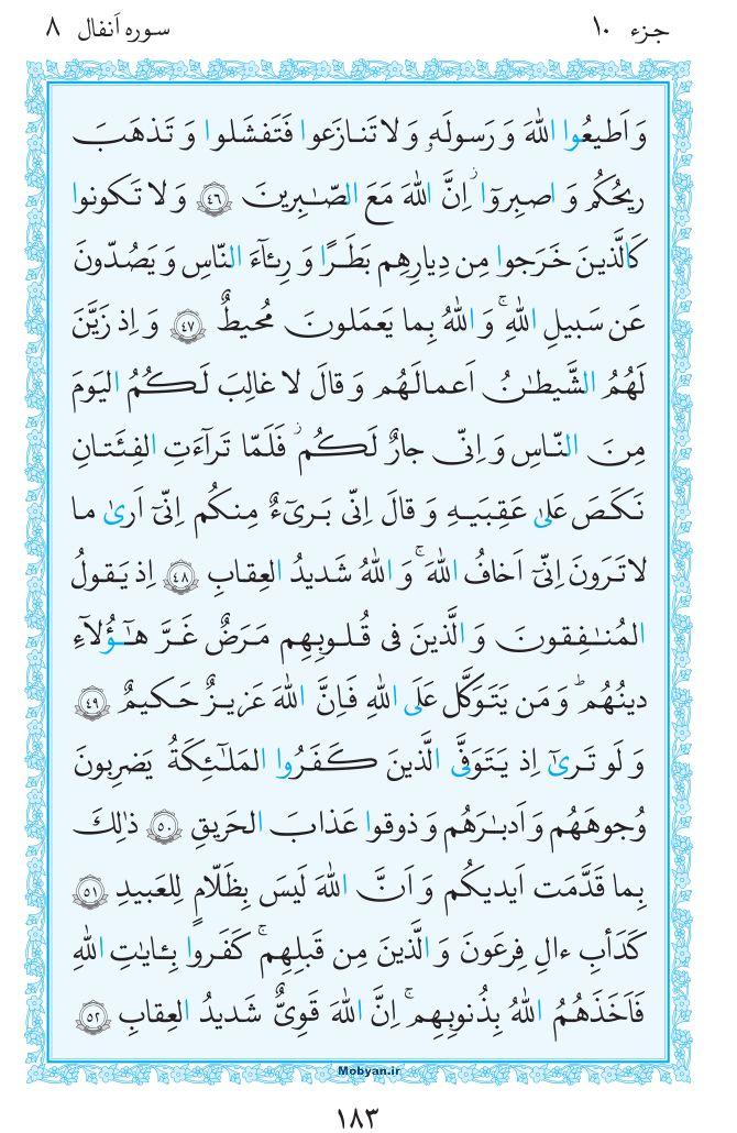 قرآن  مرکز طبع و نشر قرآن کریم صفحه 183