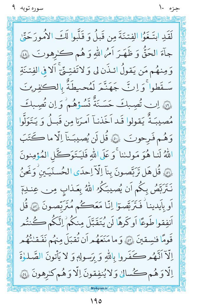 قرآن  مرکز طبع و نشر قرآن کریم صفحه 195