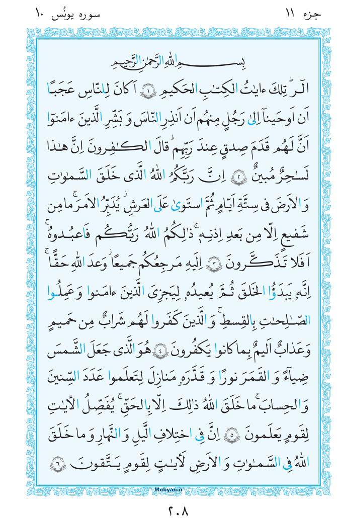 قرآن  مرکز طبع و نشر قرآن کریم صفحه 208