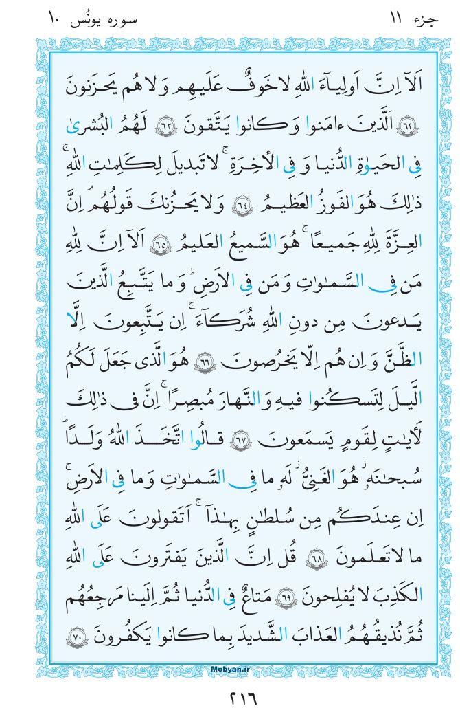 قرآن  مرکز طبع و نشر قرآن کریم صفحه 216