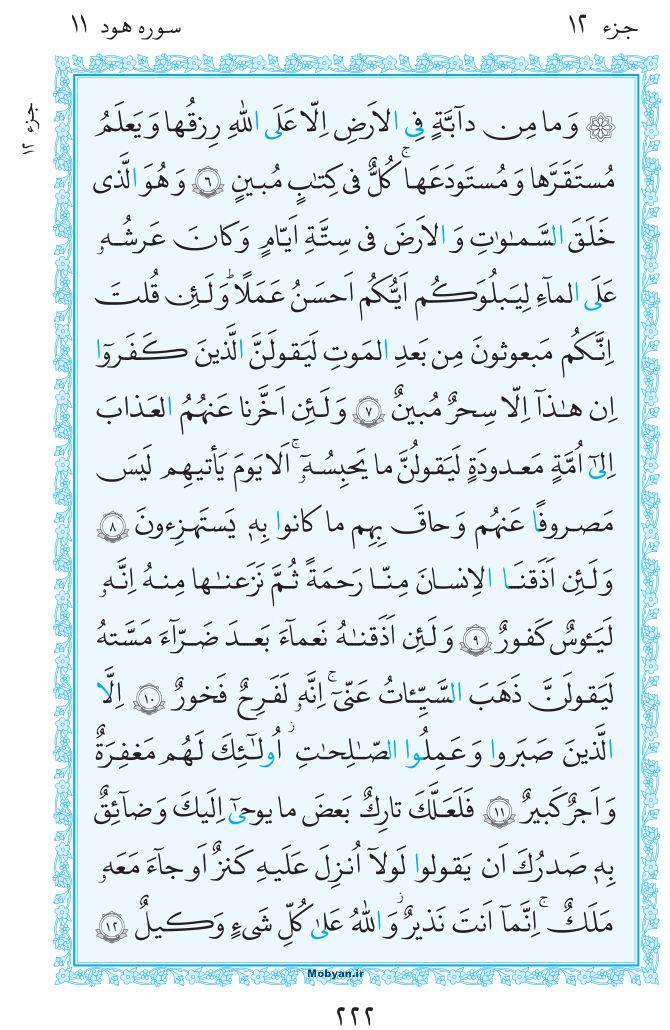 قرآن  مرکز طبع و نشر قرآن کریم صفحه 222