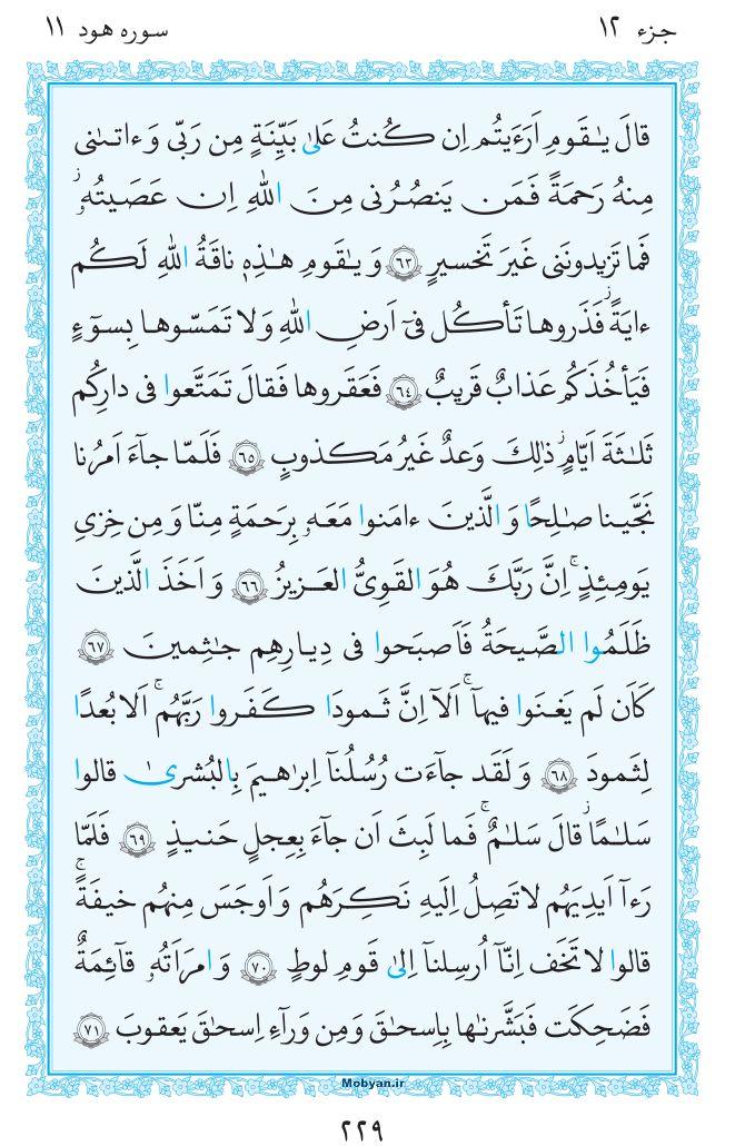 قرآن  مرکز طبع و نشر قرآن کریم صفحه 229