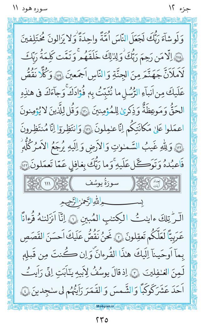 قرآن  مرکز طبع و نشر قرآن کریم صفحه 235
