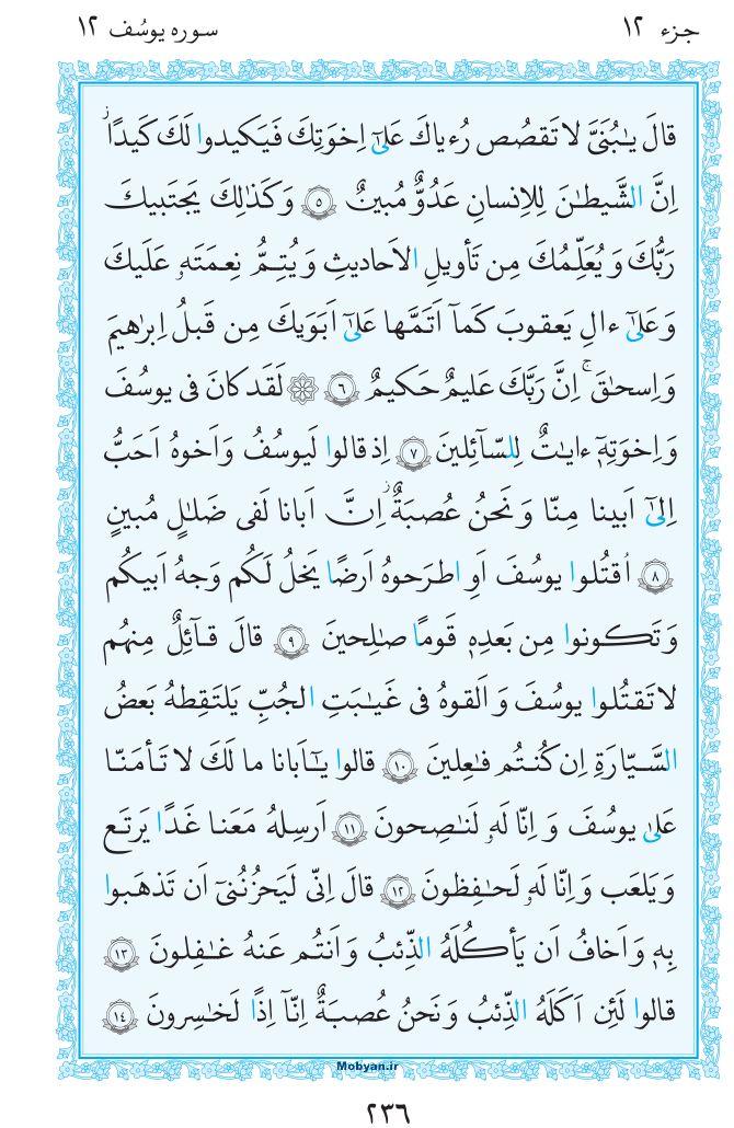 قرآن  مرکز طبع و نشر قرآن کریم صفحه 236