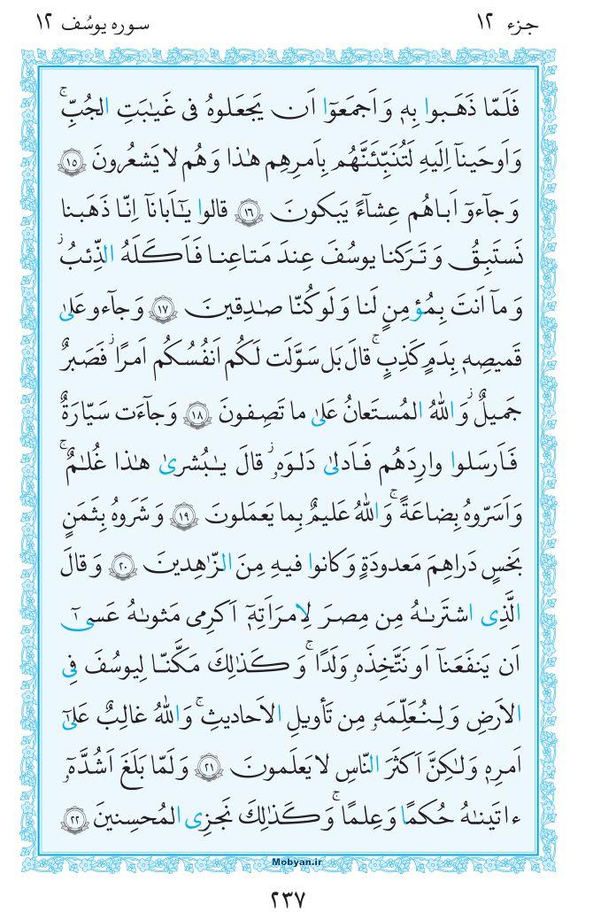 قرآن  مرکز طبع و نشر قرآن کریم صفحه 237