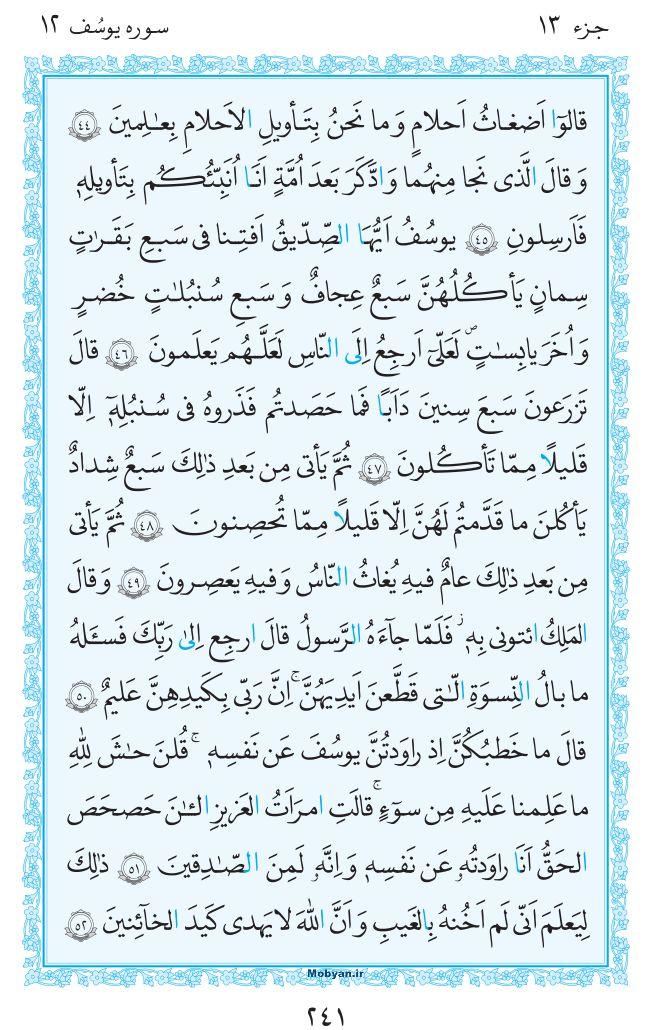 قرآن  مرکز طبع و نشر قرآن کریم صفحه 241