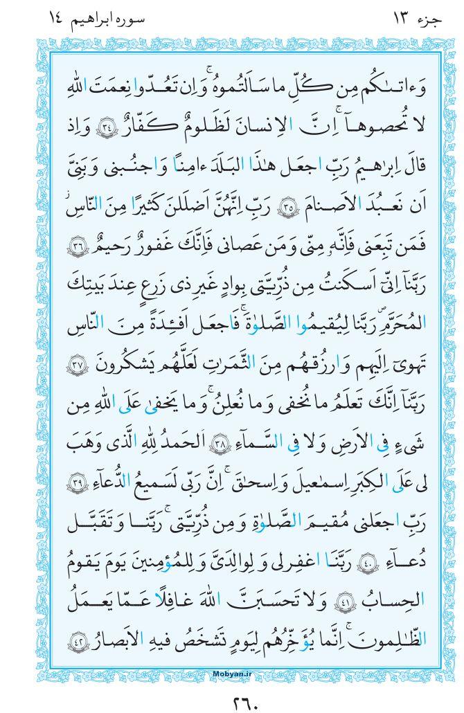 قرآن  مرکز طبع و نشر قرآن کریم صفحه 260