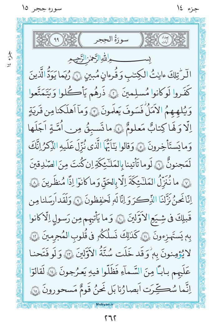 قرآن  مرکز طبع و نشر قرآن کریم صفحه 262