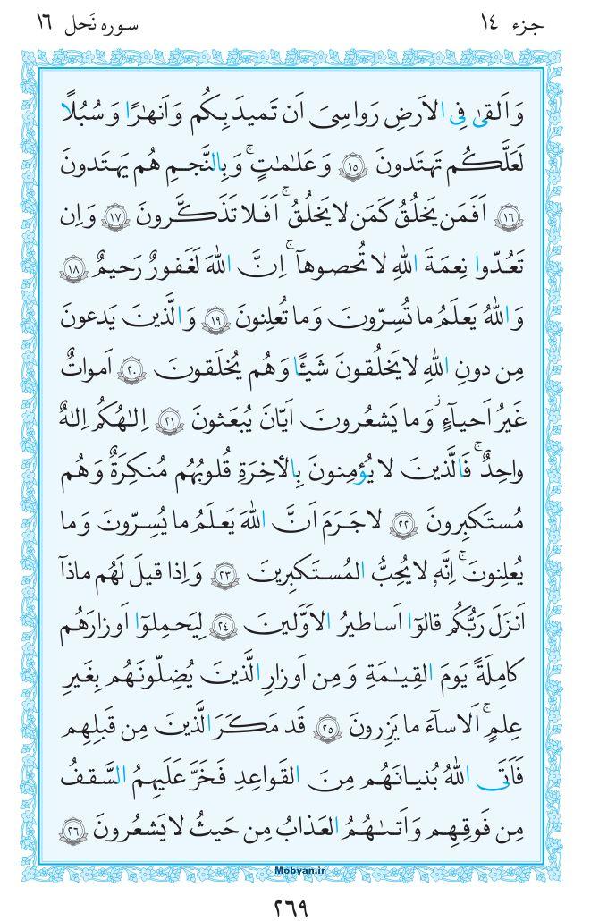 قرآن  مرکز طبع و نشر قرآن کریم صفحه 269