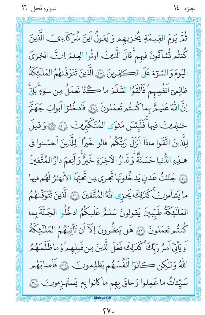 قرآن  مرکز طبع و نشر قرآن کریم صفحه 270