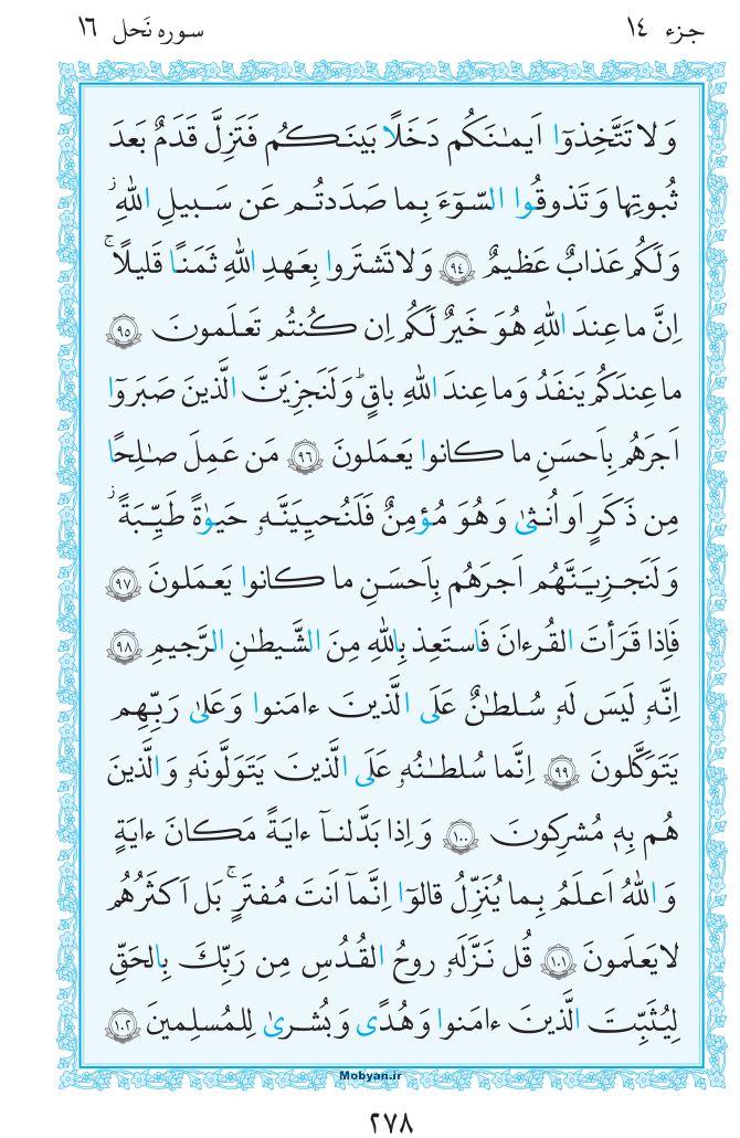 قرآن  مرکز طبع و نشر قرآن کریم صفحه 278