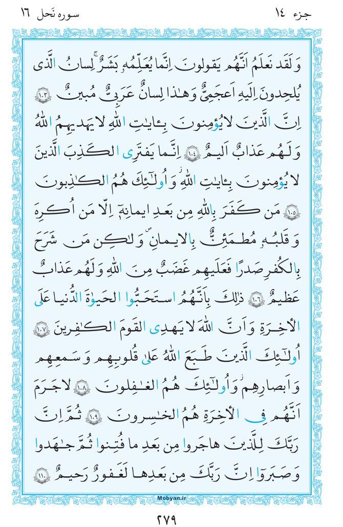 قرآن  مرکز طبع و نشر قرآن کریم صفحه 279