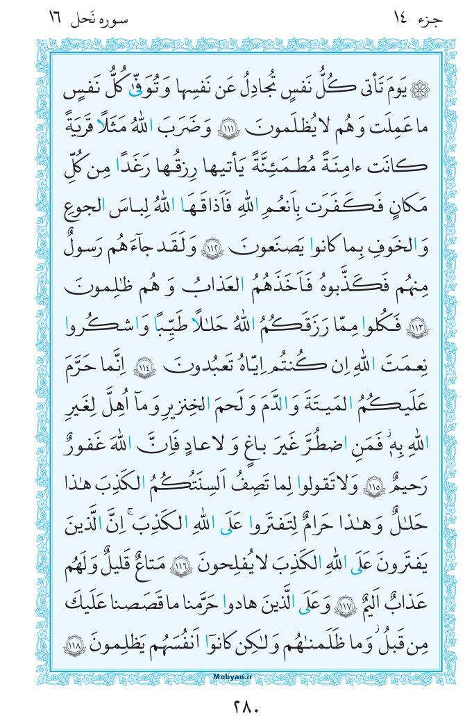 قرآن  مرکز طبع و نشر قرآن کریم صفحه 280
