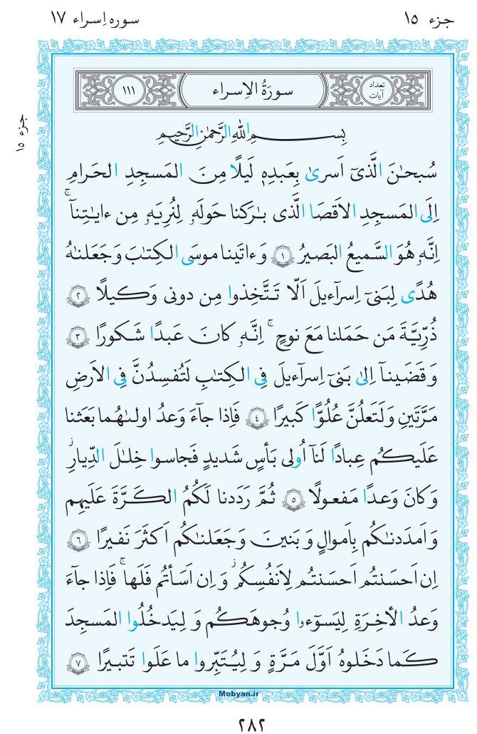 قرآن  مرکز طبع و نشر قرآن کریم صفحه 282
