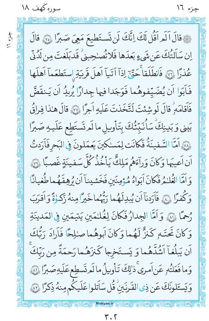 قرآن  مرکز طبع و نشر قرآن کریم صفحه 302