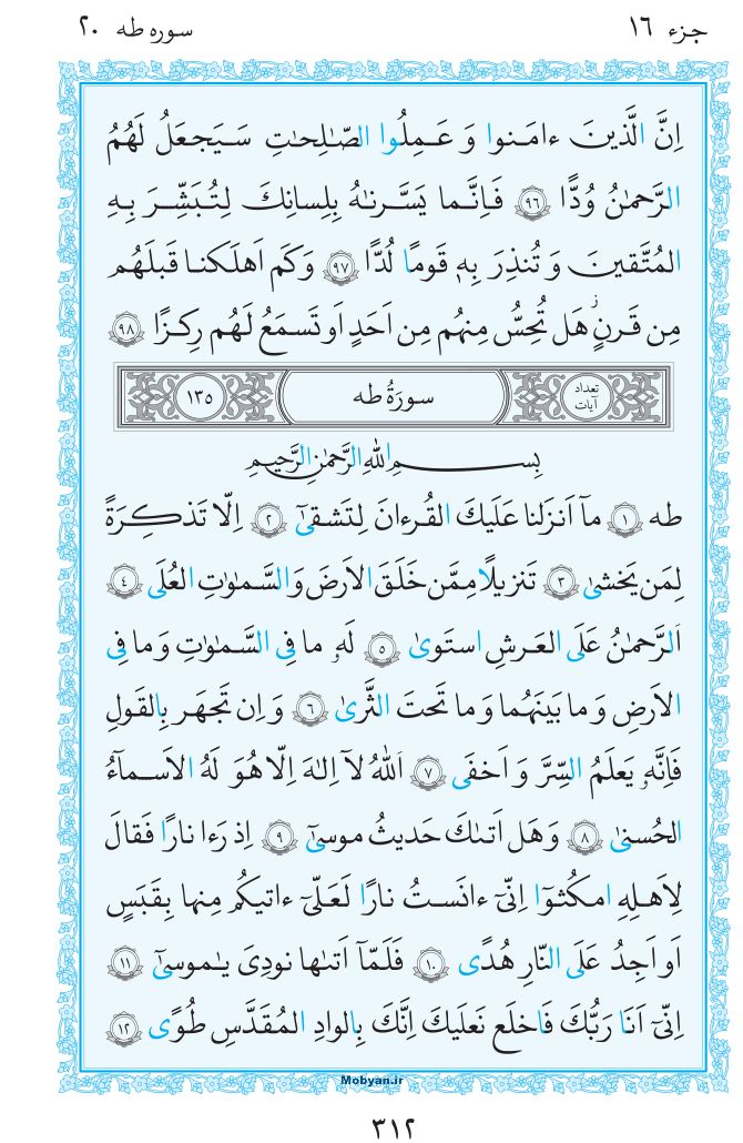 قرآن  مرکز طبع و نشر قرآن کریم صفحه 312