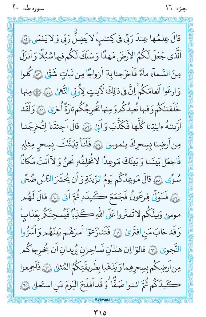 قرآن  مرکز طبع و نشر قرآن کریم صفحه 315