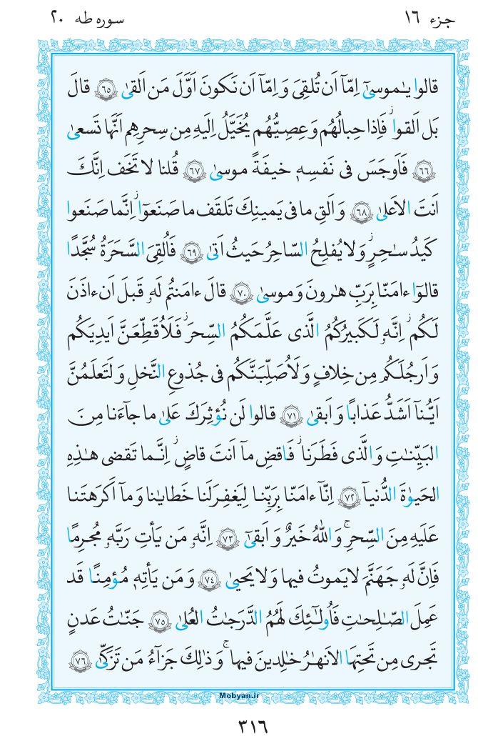 قرآن  مرکز طبع و نشر قرآن کریم صفحه 316