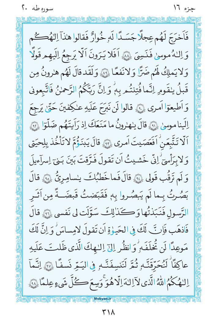 قرآن  مرکز طبع و نشر قرآن کریم صفحه 318