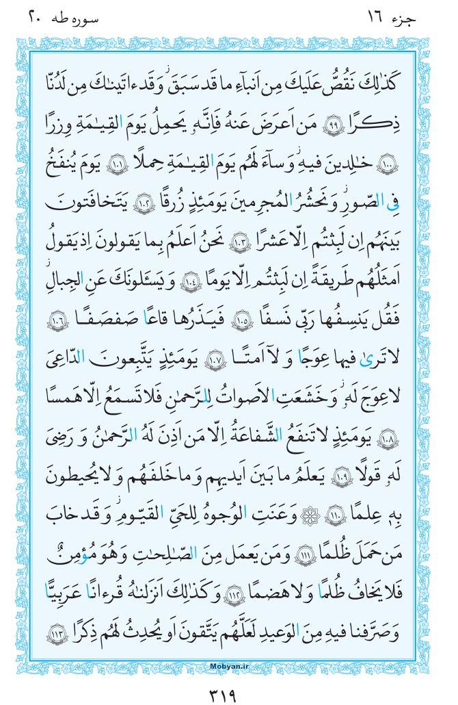 قرآن  مرکز طبع و نشر قرآن کریم صفحه 319