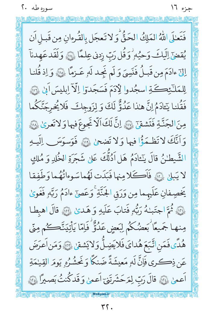 قرآن  مرکز طبع و نشر قرآن کریم صفحه 320