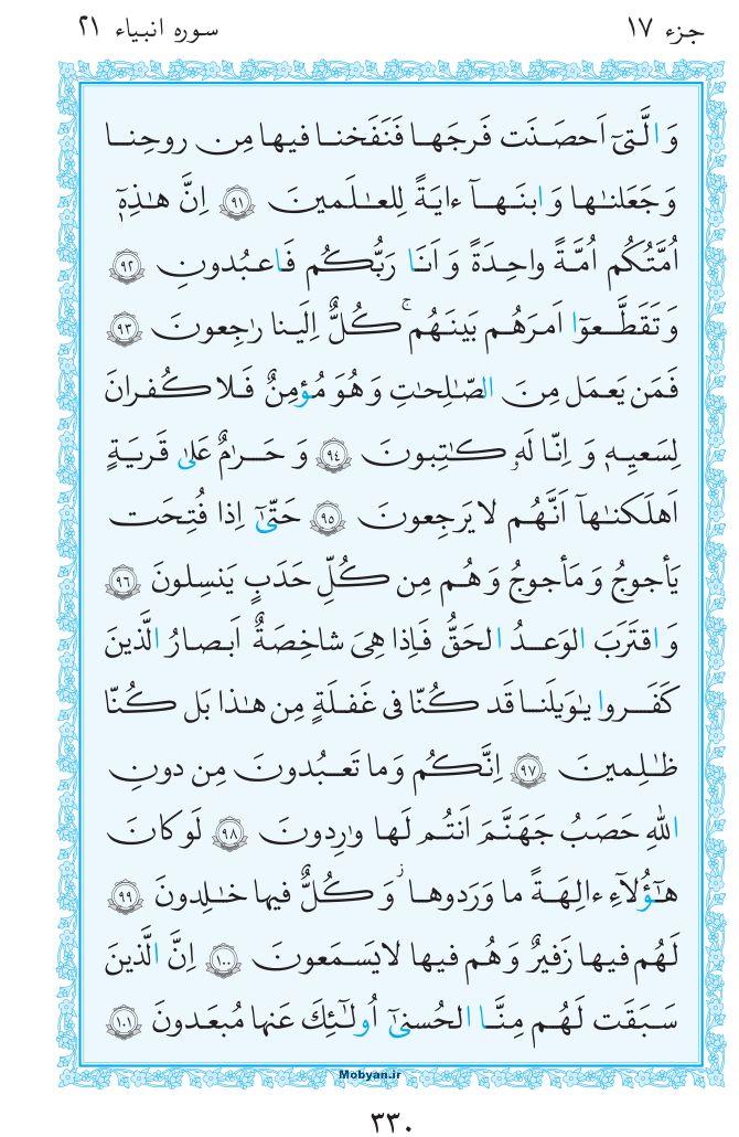قرآن  مرکز طبع و نشر قرآن کریم صفحه 330