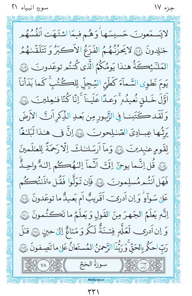 قرآن  مرکز طبع و نشر قرآن کریم صفحه 331