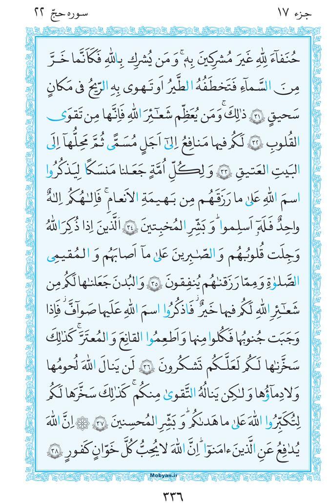 قرآن  مرکز طبع و نشر قرآن کریم صفحه 336