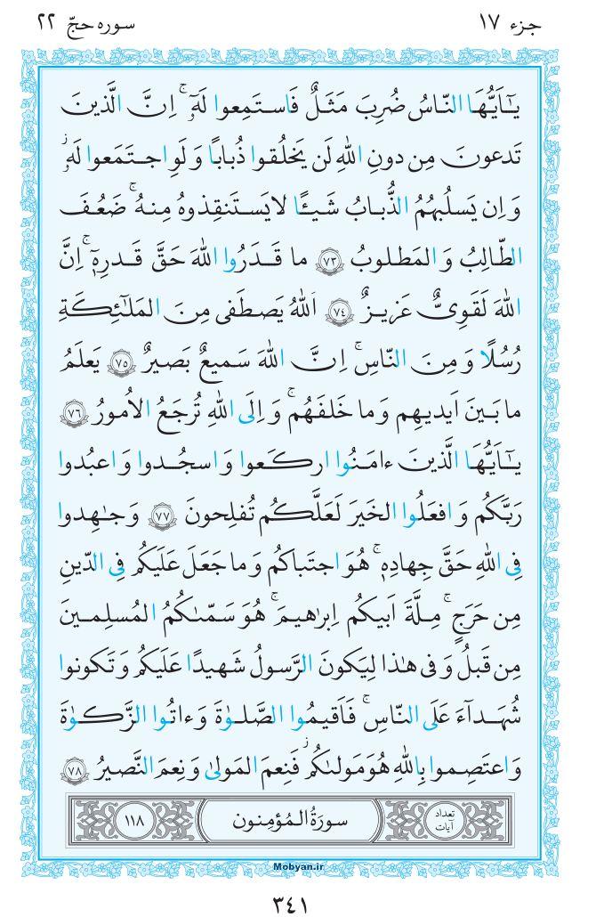 قرآن  مرکز طبع و نشر قرآن کریم صفحه 341