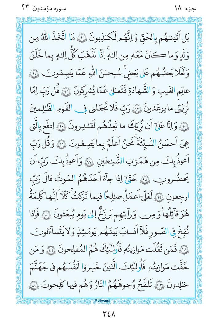 قرآن  مرکز طبع و نشر قرآن کریم صفحه 348