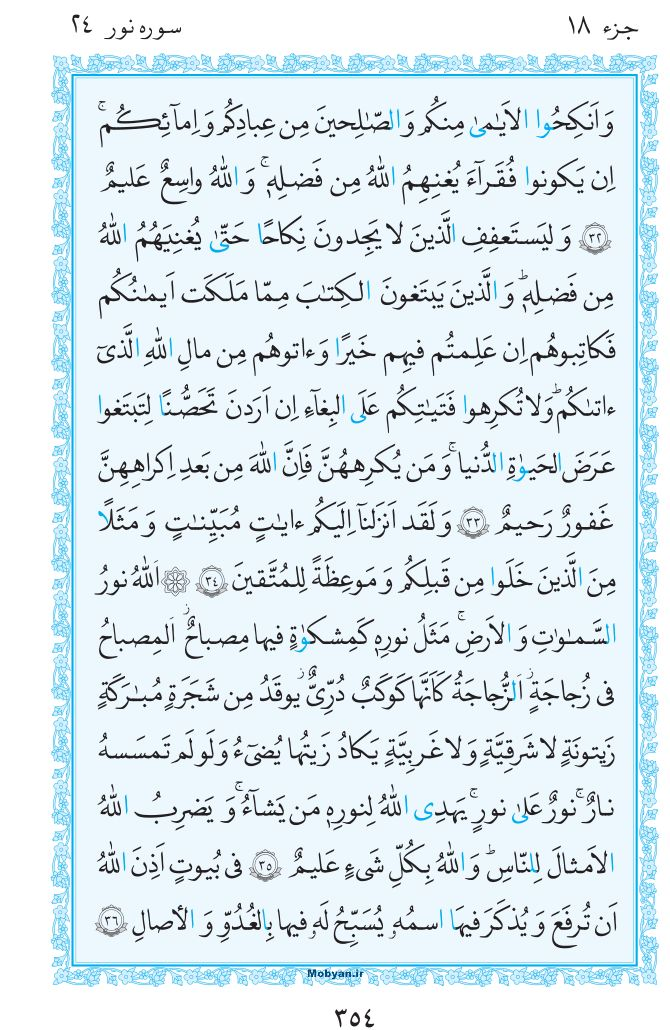 قرآن  مرکز طبع و نشر قرآن کریم صفحه 354