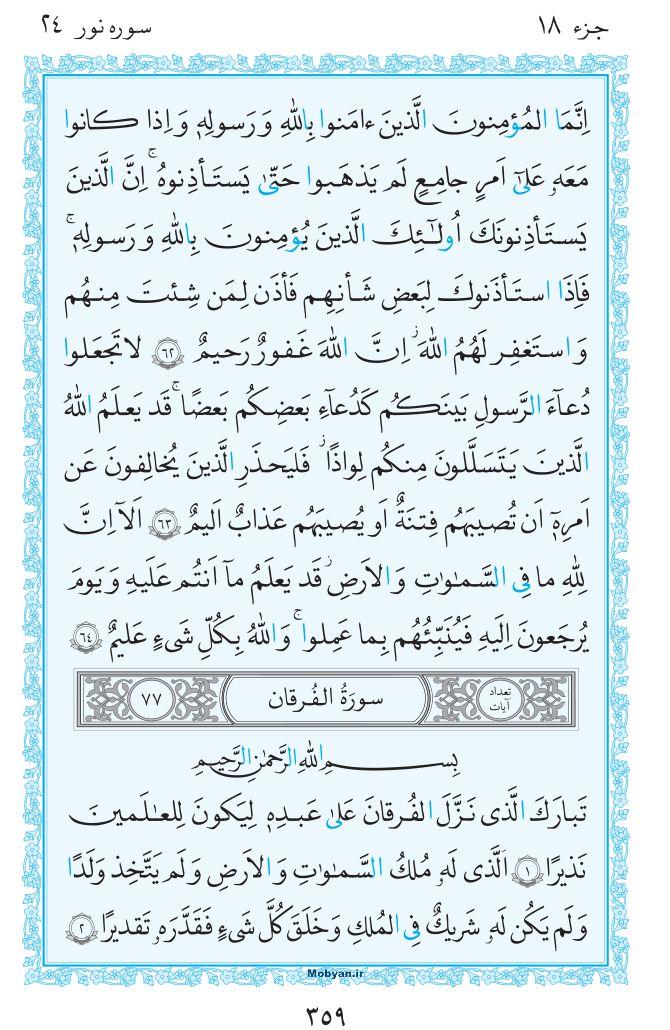 قرآن  مرکز طبع و نشر قرآن کریم صفحه 359