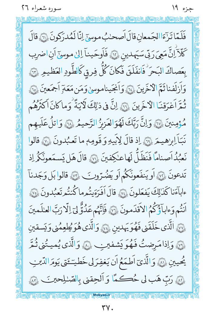 قرآن  مرکز طبع و نشر قرآن کریم صفحه 370