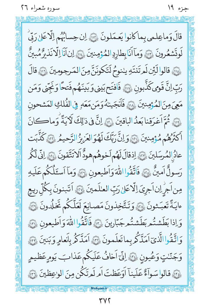 قرآن  مرکز طبع و نشر قرآن کریم صفحه 372