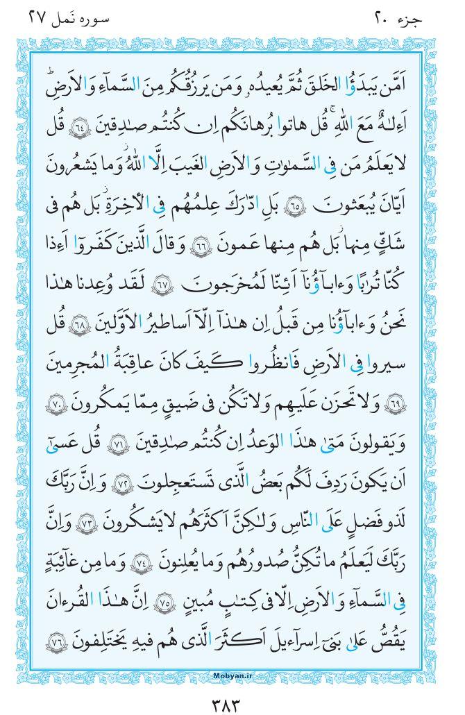 قرآن  مرکز طبع و نشر قرآن کریم صفحه 383