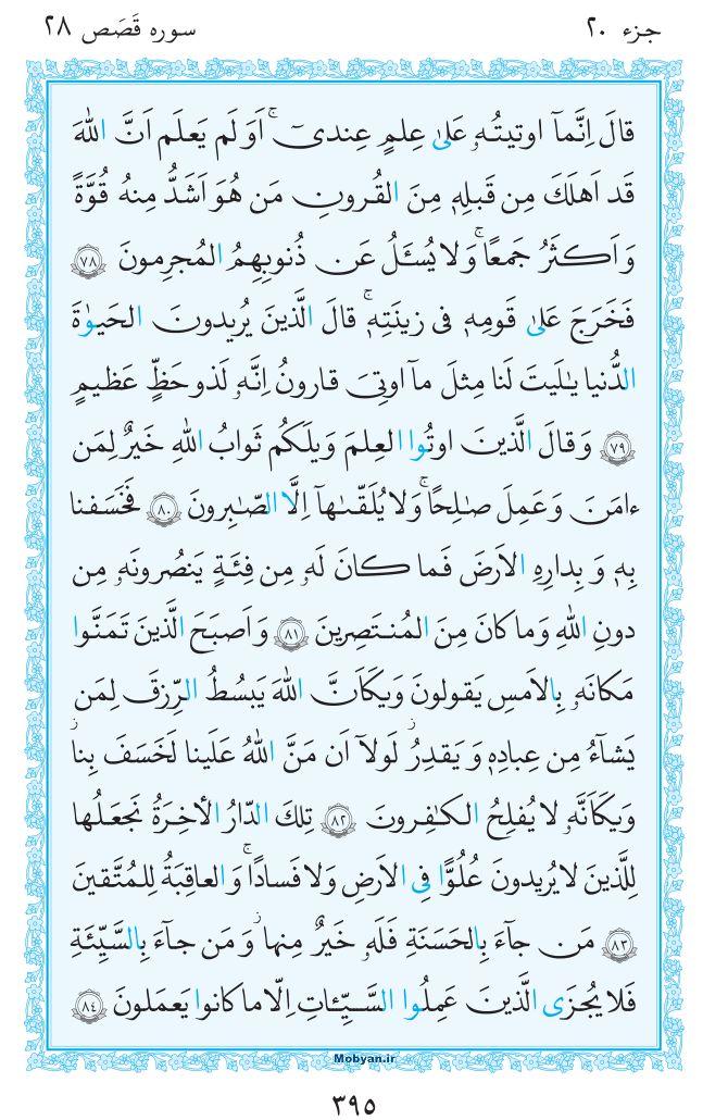 قرآن  مرکز طبع و نشر قرآن کریم صفحه 395