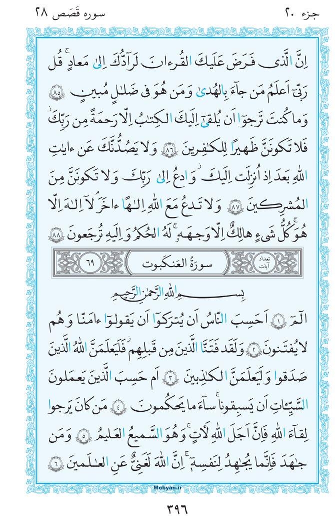 قرآن  مرکز طبع و نشر قرآن کریم صفحه 396