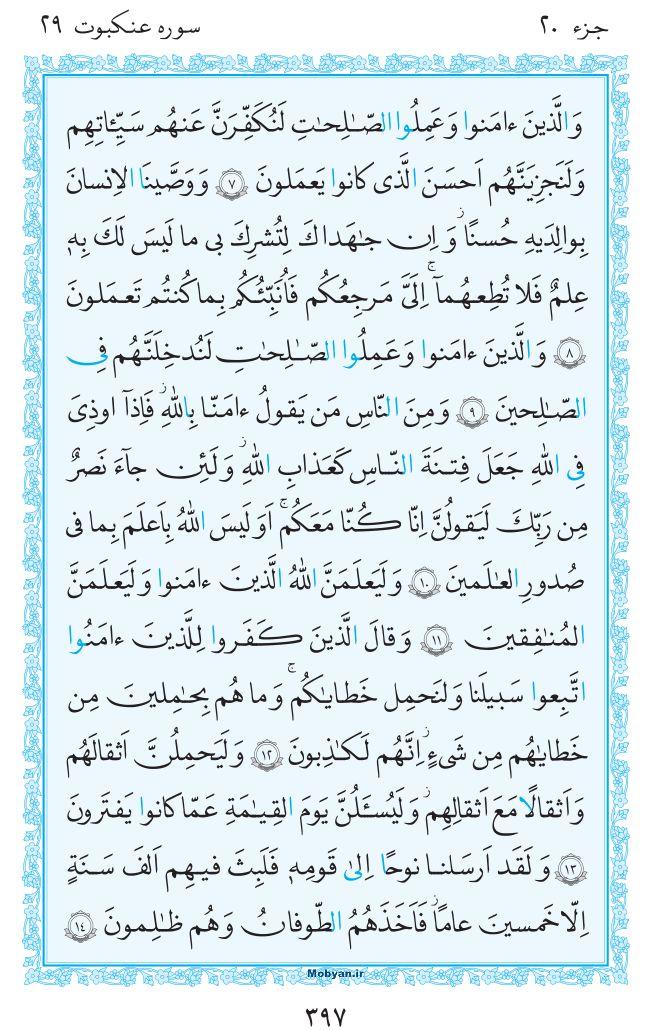 قرآن  مرکز طبع و نشر قرآن کریم صفحه 397